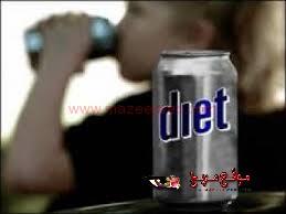 مشروبات الغازية الدايت خطر على صحة الأوعية الدموية دراسات عن خطورة المشروبات الغازيه